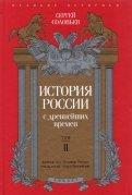 Сергей Соловьев: История России с древнейших времен. Том 2