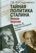 Геннадий Костырченко: Тайная политика Сталина. В 2-х частях. Часть 2. На фоне холодной войны