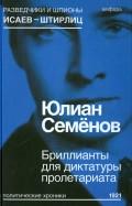 Юлиан Семенов - Бриллианты для диктатуры пролетариата обложка книги