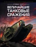 Стивен Харт: Величайшие танковые сражения от 1916 до наших дней