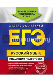 Купить Ткаченко, Воскресенская, Турок: ЕГЭ. Русский язык. Пошаговая подготовка ISBN: 978-5-699-82549-3