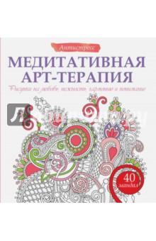 Жанна Богданова: Медитативная арт-терапия. Рисунки на любовь ISBN: 978-5-17-092060-0  - купить со скидкой