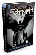 Снайдер, Тайнион: Бэтмен. Кн.2. Город Сов