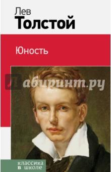 Купить Лев Толстой: Юность ISBN: 978-5-699-83104-3