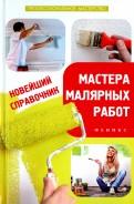 Л. Савенко: Новейший справочник мастера малярных работ