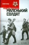 Андрей Платонов: Маленький солдат