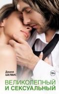 Джилл Шелвис - Великолепный и сексуальный обложка книги