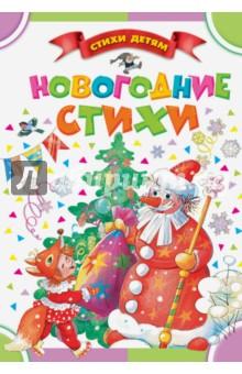 Новогодние стихи - Барто, Аким, Токмакова