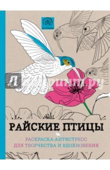 Купить Райские птицы. Раскраска-антистресс для творчества и вдохновения ISBN: 978-5-699-83679-6