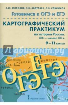История Росии. 9 - 11 классы. ХIX - начало XX в. Картографический практикум (+CD)