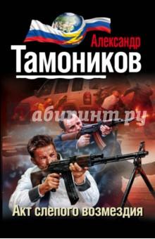 Акт слепого возмездия - Александр Тамоников