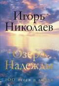 Игорь Николаев: Озеро Надежды. 100 песен о любви