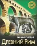 Андрей Розумчук: Древний Рим