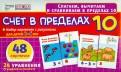 Счет в пределах 10. Набор карточек для детей 4-6 лет