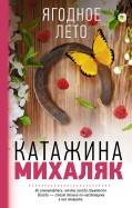 Катажина Михаляк - Ягодное лето обложка книги