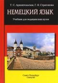 Архангельская, Стратонова: Немецкий язык. Учебник для медицинских вузов