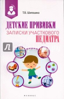 Купить Татьяна Шипошина: Детские прививки. Записки участкового педиатра ISBN: 978-5-222-25196-6