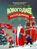 Пироженко, Костюченко, Шкурина: Новогоднее расследование. Спасаем куранты