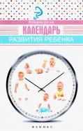 Елена Храмова: Календарь развития ребенка