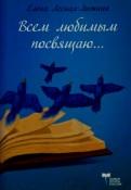 Елена Лесная-Лыжина: Всем любимым посвящаю