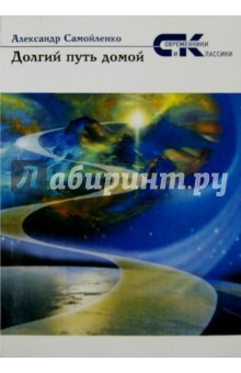 Купить Александр Самойленко: Долгий путь домой. Повесть для кино ISBN: 978-5-9907187-8-4
