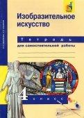 Кашекова, Кашеков: Изобразительное искусство. 4 класс. Тетрадь для самостоятельной работы