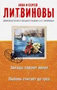Литвинова, Литвинов - Звезды падают вверх. Любовь считает до трех обложка книги