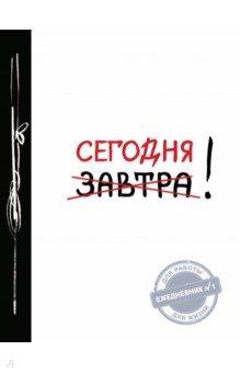 Купить Сегодня! ISBN: 978-5-699-83117-3