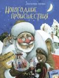 Екатерина Серова - Новогодние происшествия обложка книги