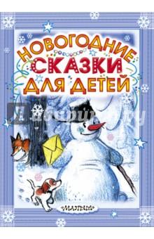 Купить Успенский, Маршак, Сутеев: Новогодние сказки для детей ISBN: 978-5-17-092317-5