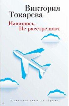 Купить Виктория Токарева: Извинюсь. Не расстреляют ISBN: 978-5-389-08800-9