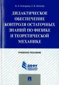Клещева, Штагер: Дидактическое обеспечение контроля остаточных знаний по физике и теоретической механике