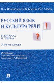 Русский язык и культура речи в вопросах и ответах