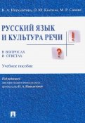 Ипполитова, Савова, Князева - Русский язык и культура речи в вопросах и ответах обложка книги