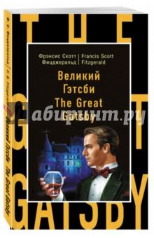 Купить Фрэнсис Фицджеральд: Великий Гэтсби ISBN: 978-5-699-80200-5