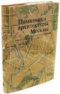 Н. Броновицкая: Памятники архитектуры Москвы 19331941. Том 10
