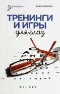 Елена Храмова: Тренинги и игры для глаз