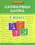 Ирина Елынцева - Словарные слова. 4 класс обложка книги
