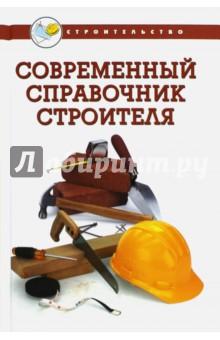 Современный справочник строителя - Вадим Руденко