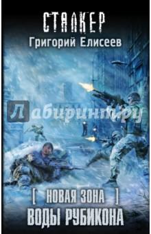 Новая Зона. Воды Рубикона - Григорий Елисеев