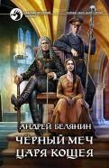 Андрей Белянин: Черный меч царя Кощея
