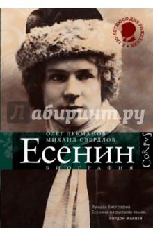 Сергей Есенин. Биография - Лекманов, Свердлов