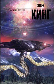 Купить Стивен Кинг: Нужные вещи ISBN: 978-5-17-093036-4