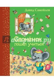 Слоненок пошел учиться - Давид Самойлов