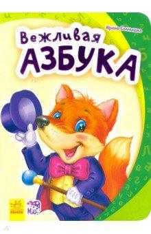 Купить Ирина Солнышко: Вежливая азбука ISBN: 978-966-74-7106-4