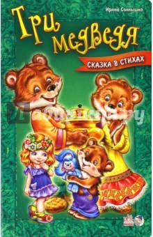 Купить Ирина Солнышко: Три медведя ISBN: 978-966-74-6214-7