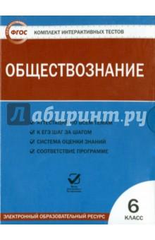 Купить Обществознание. 6 класс. Комплект интерактивных тестов. ФГОС (CDpc) ISBN: 978-5-408-02433-9