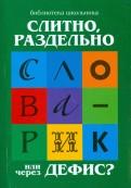 Галина Сычева - Слитно, раздельно или через дефис? обложка книги