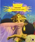 Александр Пушкин - Сказка о золотом петушке обложка книги