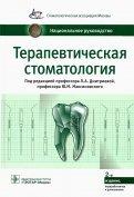 Максимовский, Аксамит, Дмитриева: Терапевтическая стоматология. Национальное руководство